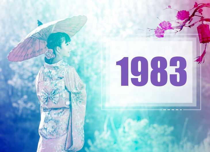 1983 год по восточному календарю