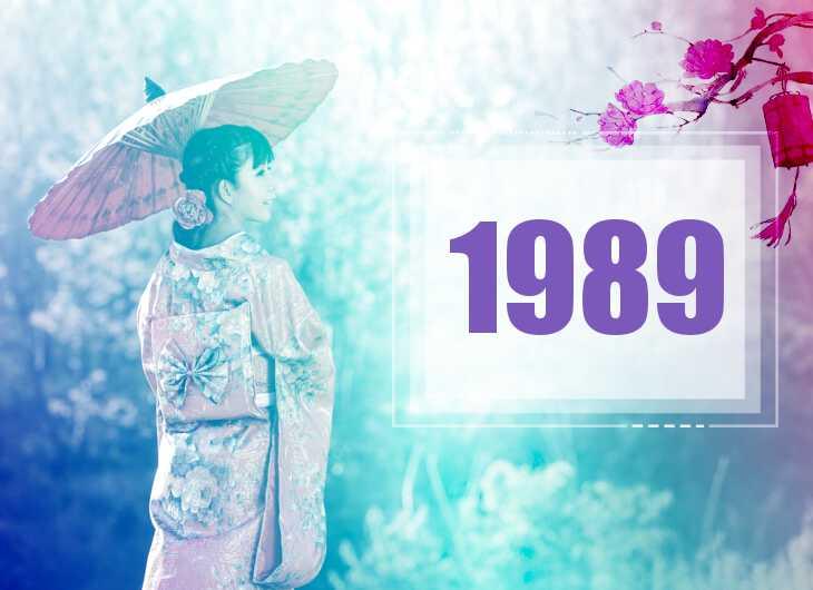 1989 год по восточному гороскопу