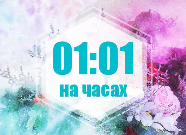 01-01 на часах
