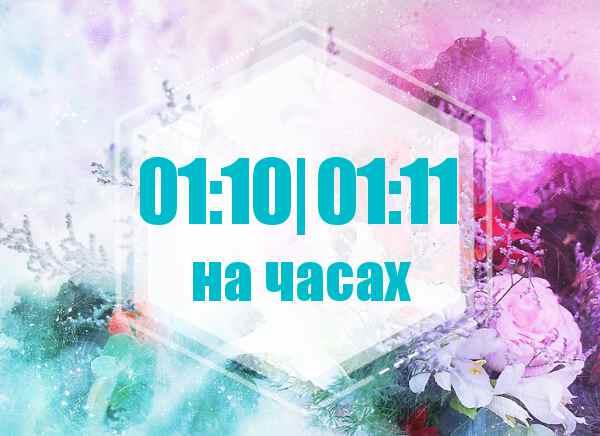 01-10 и 01-11 на часах