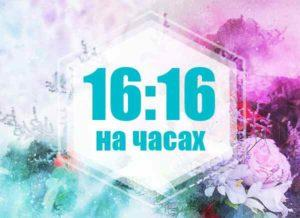 время на часах -16:16