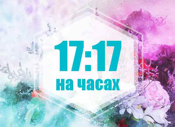 время 17:17 на часах