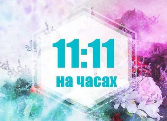 значение времени 11-11 на часах