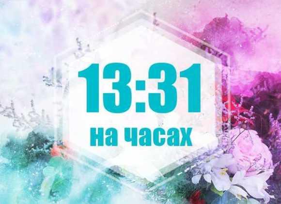 13 31 на сасах