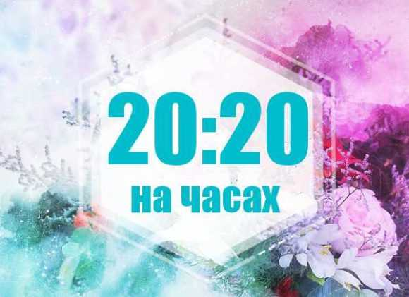 значение времени 20:20