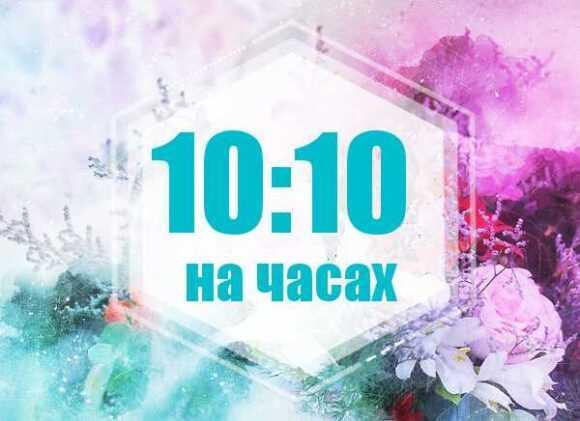 значение 10 10 на часах